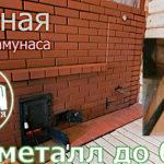 Банная печь Рамунаса плавит металл меньше чем за минуту в Правильной Бане?
