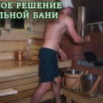 Шатровость бани