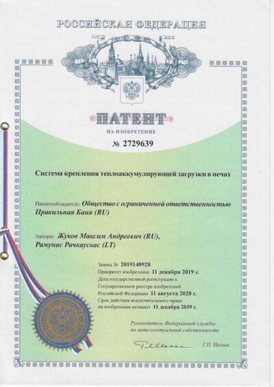 Патент 2729639