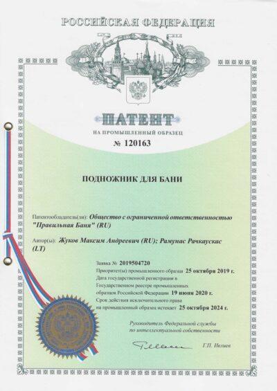 Патент 120163