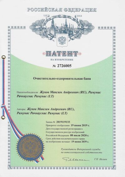 Патент 2726005