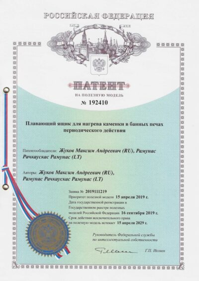 Патент 192410