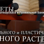 Секреты правильного печного раствора от Рамунаса Рачкаускаса
